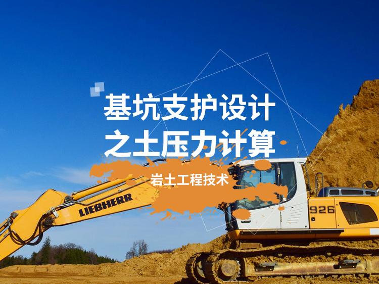 基坑支护设计之土压力计算