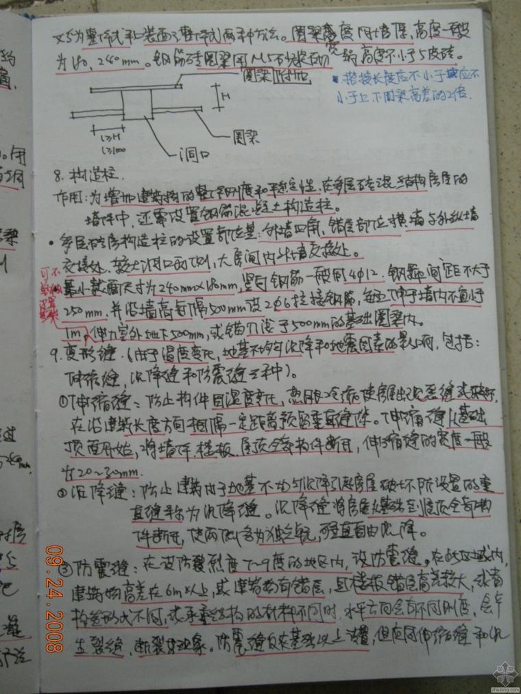 建筑构造复习资料(重点笔记+华工课堂拍摄笔记)_8