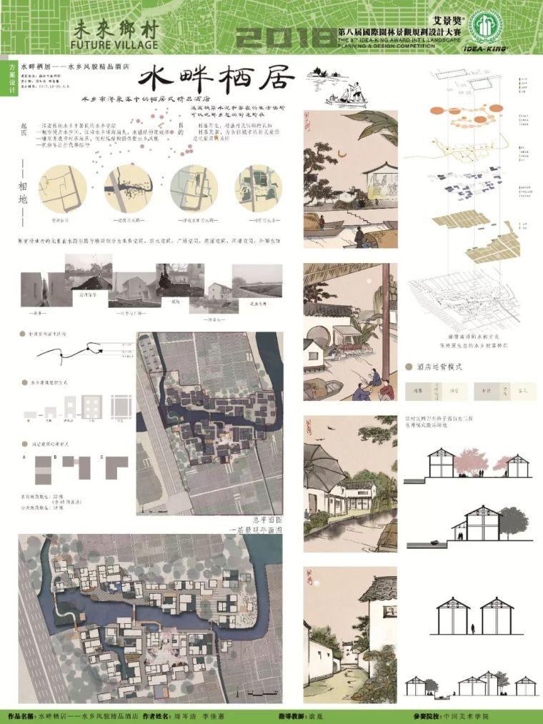 [艾景学生奖]水畔栖居——水乡风貌精品酒店|中国美术学院