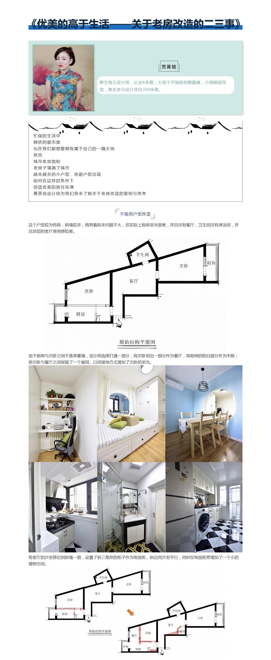黄英培,房屋改造,室内改造,不规则户型,异户型