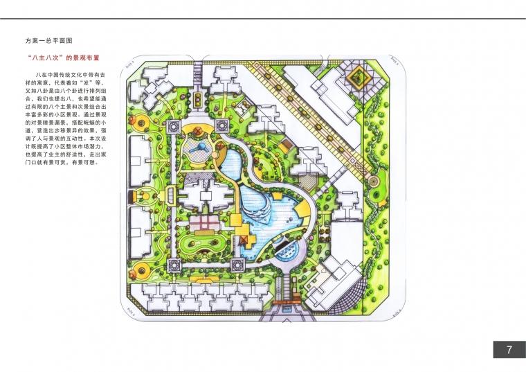 君子园景观设计_1