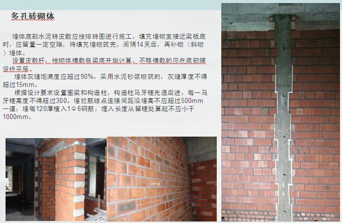 住宅楼项目基础主体工程管理要点(图文丰富)_4
