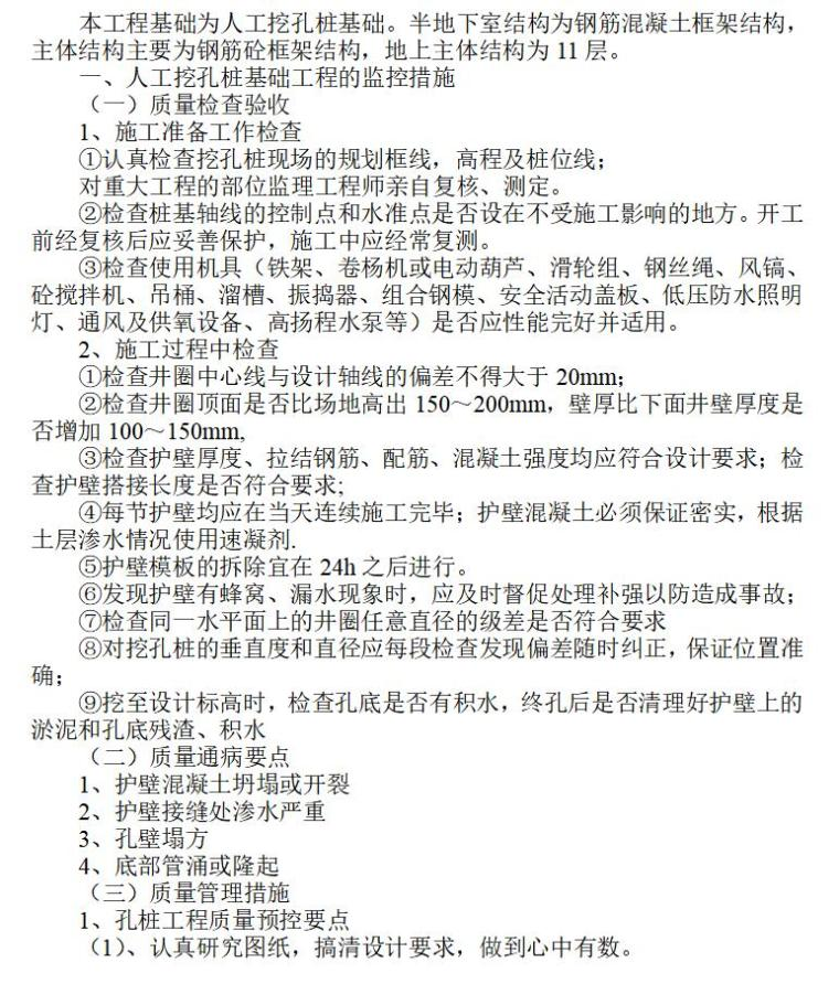 前江工业园区金融商务中心工程监理大纲(共86页)_6