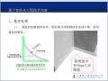地下室防水工程施工技术交底(SBS改性沥青防水卷材,47页,图文丰富)