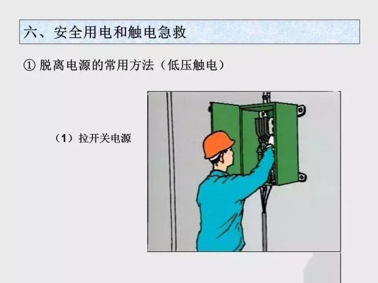 超详细的电气基础知识(多图),赶紧收藏吧!_256