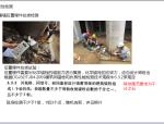 【中建装饰幕墙培训资料】江苏省幕墙检测内容分析与探讨PPT讲义