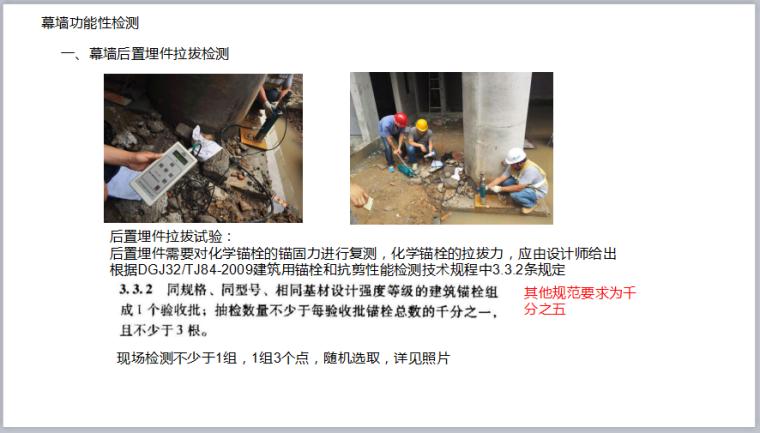 [中建装饰幕墙培训资料]江苏省幕墙检测内容分析与探讨PPT讲义