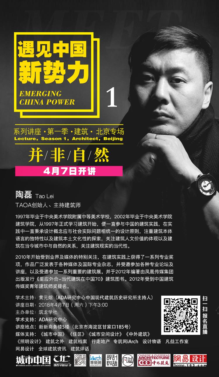 陶磊,并非自然——《遇见•中国新势力》系列讲座第一季第一讲
