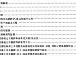 注册岩土工程师专业考试案例分析历年考题及模拟题详解(第二版)