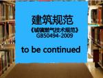 免费下载《城镇燃气技术规范》GB50494-2009 PDF版