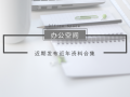 [合集]近年办公空间亿客隆彩票网址图纸(亿客隆彩票首页图/实景图/效果图)