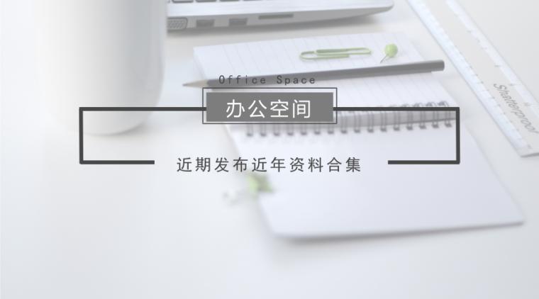 [合集]近年办公空间设计图纸(施工图/实景图/效果图)