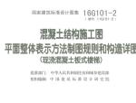 16G1012平面整体表示方法制图规则和构造详图