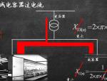 如何进行负荷计算?——谐波电抗器的选用