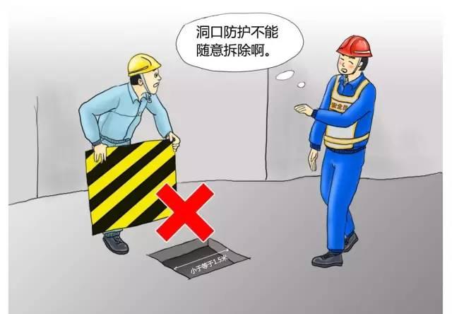 《工程项目施工人员安全指导手册》转给每一位工程人!_40
