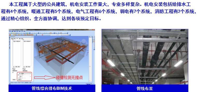 [天津]欧式风格高等职业学院申报鲁班奖工程质量汇报PPT(67页)-管线布置
