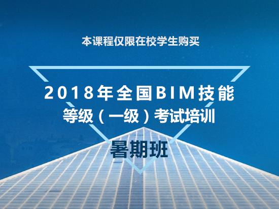 2018年全国BIM等级考试暑期班(仅限学生报名)