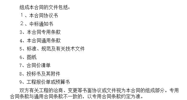 [成都]花园城国际度假中心土建安装工程施工合同(共66页)_4