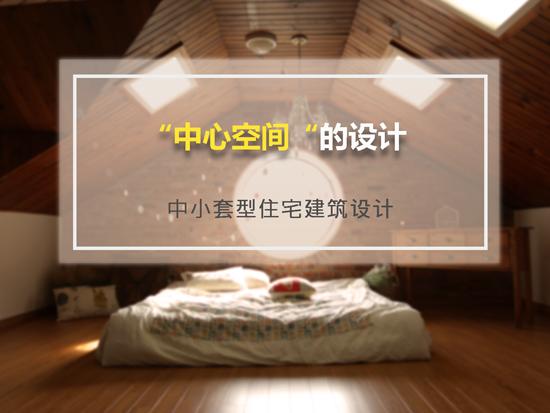 中小套型住宅建筑设计_15