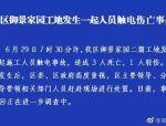 突发!天津一工地发生触电事故,造成3死1伤!把施工现场临时用电