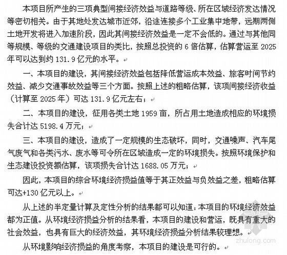 [广东]快速路工程环境影响报告书简本(2010年)