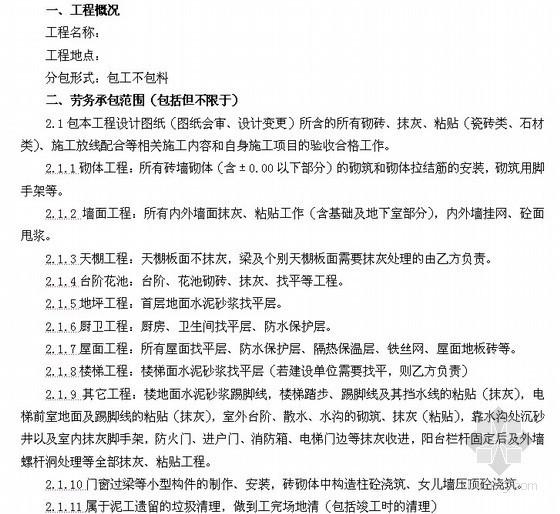 泥瓦工分项工程劳务分包合同范本(10页)
