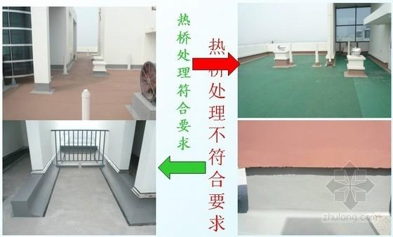 """天津市建筑工程""""海河杯""""奖屋面工程评审导则"""