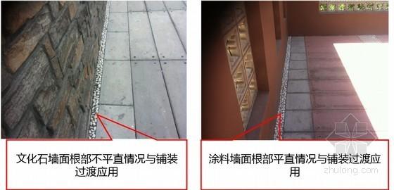 [万科]天津公司各项目内部优秀做法统计汇报