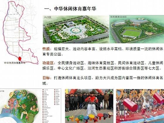 [北京]河道旅游景观概念性规划