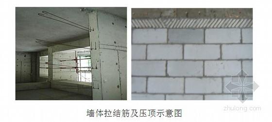 填充墙蒸压加气混凝土砌块砌筑施工工艺