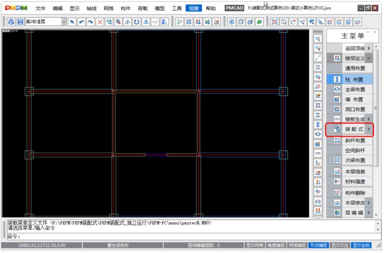 PKPM装配式结构设计软件使用说明与技术条件