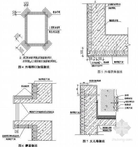 [河南]住宅工程外墙保温施工方案(节点详图)
