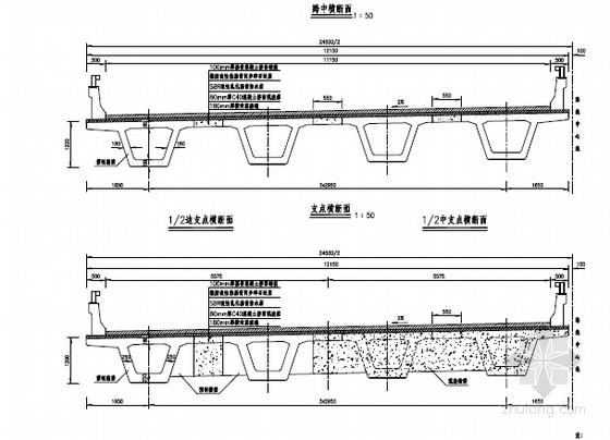 [陕西]2015年设计24.5m宽高速公路桥涵通用图453张(盖板涵 箱梁 公用构造)