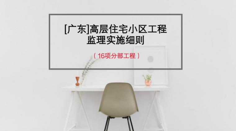 [广东]高层住宅小区工程监理实施细则(16项分部工程质控措施)