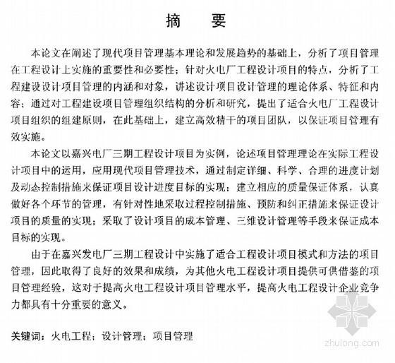 [硕士]浙江嘉兴发电厂三期工程设计的项目化管理研究[2011]