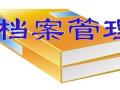 国家档案局办公室印发《电子档案管理系统基本功能规定》
