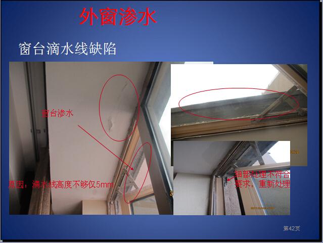 房建工程常见工程质量通病防治(图文并茂)
