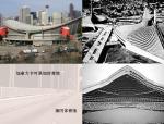大跨空间及钢结构的进展与工程应用PPT(共145页)