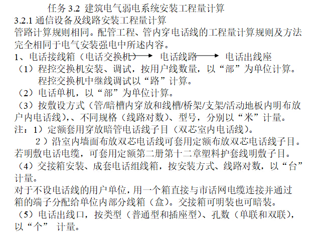 《建筑电气工程预算》课程讲义_2