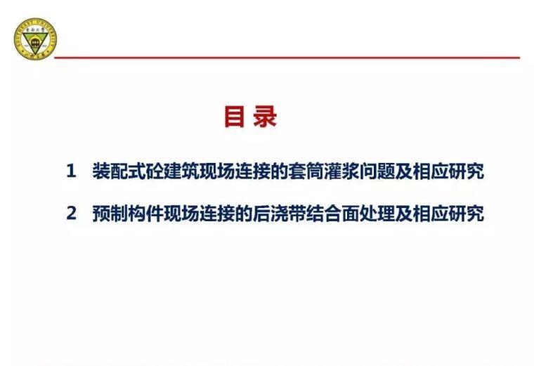 郭正兴:装配式砼建筑现场连接质量控制技术研究_3