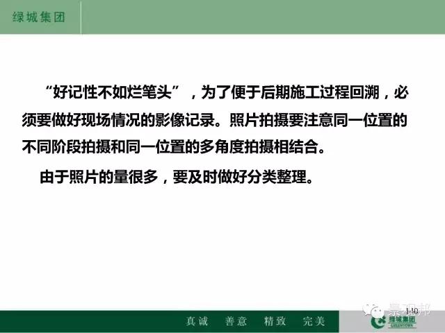 干货|绿城精致景观营造工艺工法篇倾情呈现-20160518_104945_135.jpg