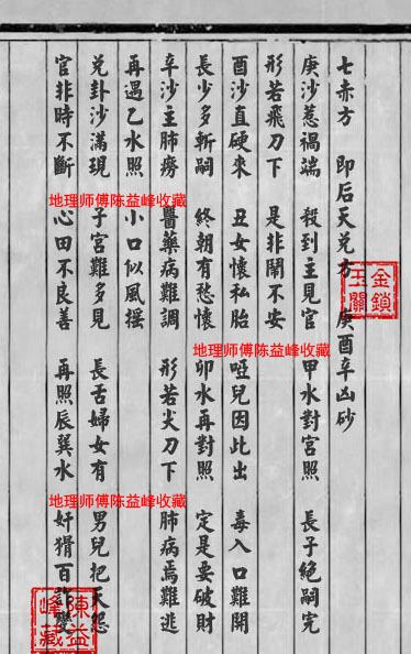 陈益峰:李湘生原始版《二十四山经》经文_15