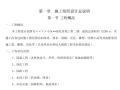某江滨绿廊工程施工方案文本