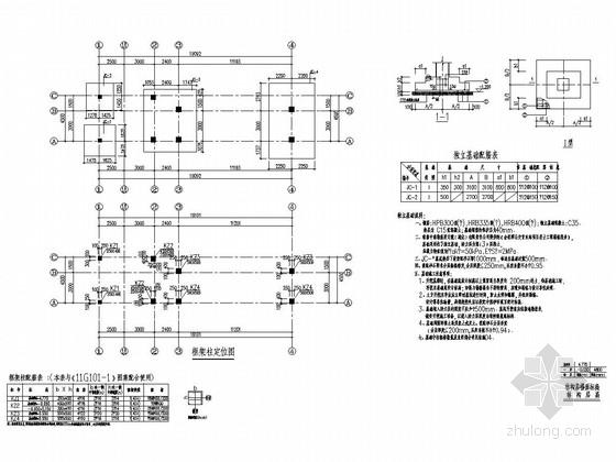 框架结构公交枢纽站门房结构施工图