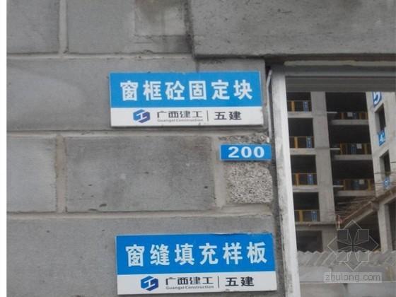 [广西]住宅楼项目标准化施工样板做法照片