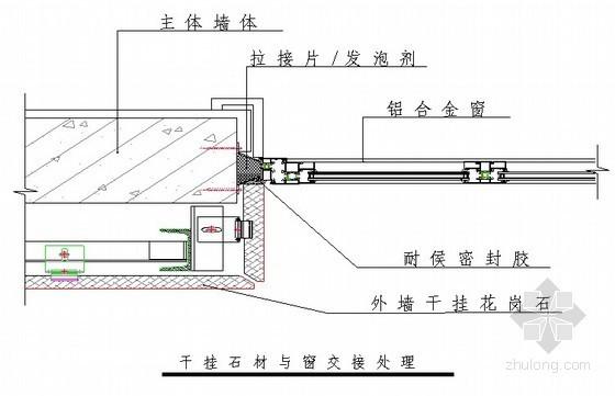 [四川]外墙石材幕墙施工组织设计(干挂花岗石 技术标)