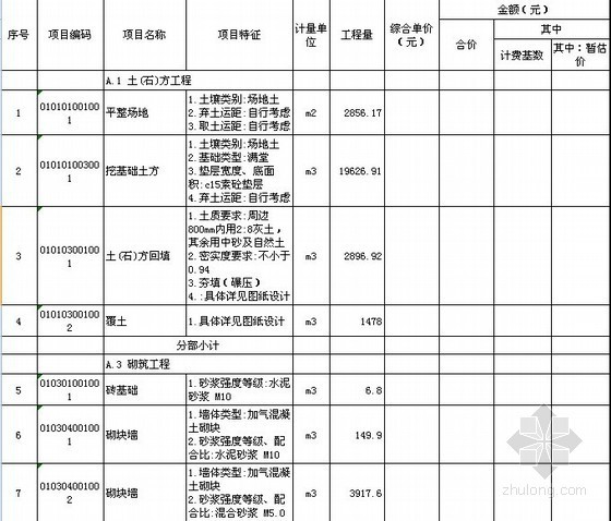[山西]2012年教育实验实训楼工程工程量清单及招标文件