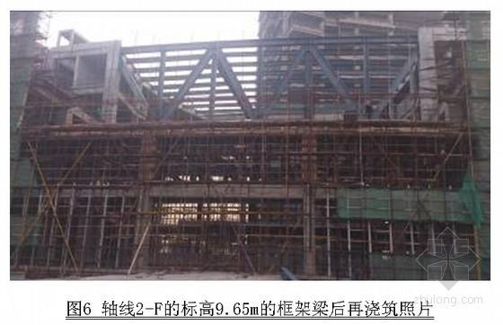 [江苏]框架结构大厦内超大型桁架吊装施工技术总结