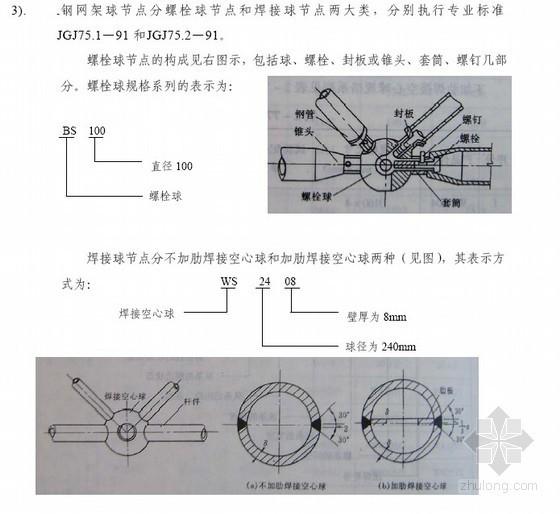 [预算入门]钢结构施工预算编制讲义(110页)