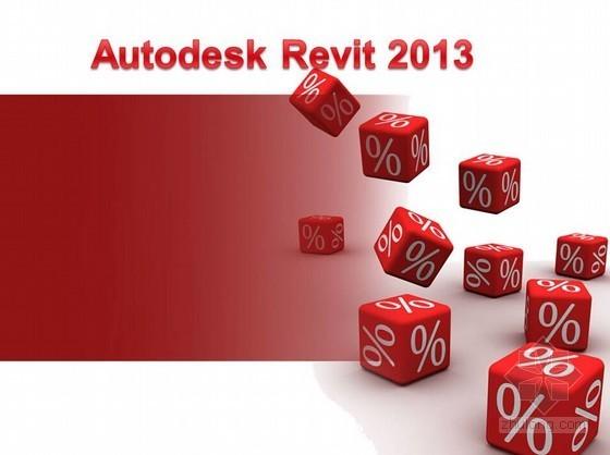 [讲义课件]Autodesk Revit2013基础建模操作培训提纲(详细图纸)